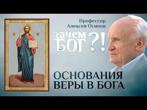ОСНОВАНИЯ ВЕРЫ В БОГА. ПРОФЕССОР ОСИПОВ. ЗАЧЕМ БОГ?!