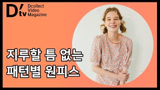 [Dcollect Video Magazine] 지루할 …