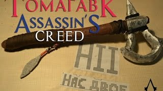 Как сделать томагавк из игры Assassin's Creed?How do the tomahawk from the game Assassin's Creed?