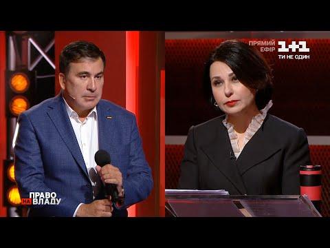 Україну врятує справедливість