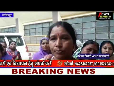 नरसिंहपुर- आशा, ऊषा आशा सहयोगिनी कार्यकर्ताओं ने मुख्यमंत्री कमलनाथ के नाम डिप्टी कलेक्टर को सौंपा ज्ञापन