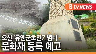 [오산]오산 '유엔군초전기념비' 문화재 등록 예고
