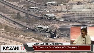 Δήλωση Α. Μάστορα για το δυστύχημα στο ορυχείο Καρδιάς