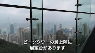 【香港散歩】中環(セントラル)駅からビクトリアピークへトラムに乗って絶景ざんまい!