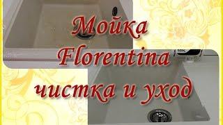 видео Мойка для кухни Florentina Липси 780-К