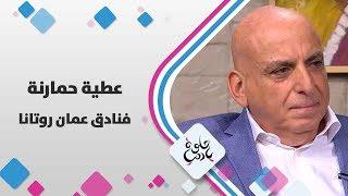 عطية حمارنة - فنادق عمان روتانا