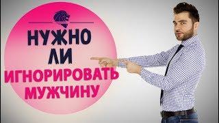 Нужно ли игнорировать мужчину и другие вопросы 29.05.2017 Прямая линия Льва Вожеватова