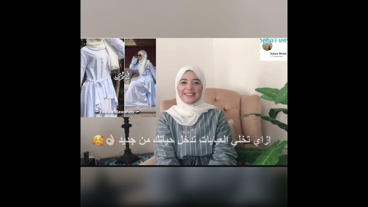 [VIDEO] - الفساتين و العبايات رجعت بقوة 2019 Hijab fashion . مع Fadwa Mawaheb summer collection 1