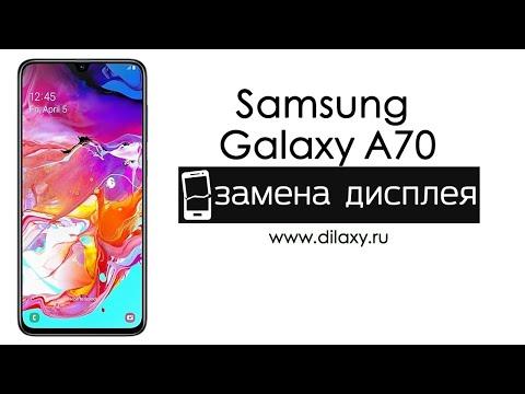 Замена экрана на SAMSUNG Galaxy A70 SM-A705F | разбираем телефон Самсунг А70