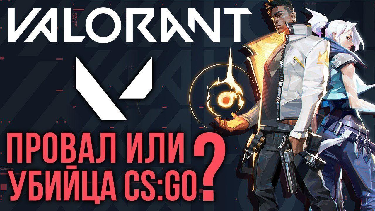 """Слух: """"В Valorant на старте будет доступно 8 персонажей, один из которых – из России"""""""