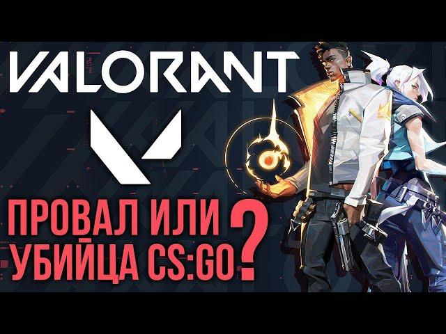 Valorant (видео)