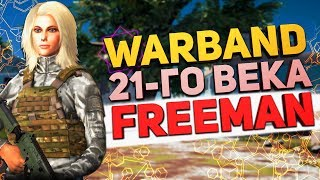 ЭТО ТОЧНО MOUNT & BLADE? | FREEMAN - Guerrilla Warfare