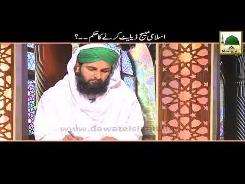 Islami SMS Delete Karny ka Hukm