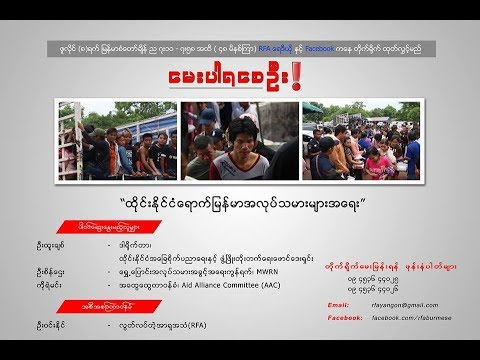 Call In Show About Myanmar Worker Opportunities In Thailand, July 08 17