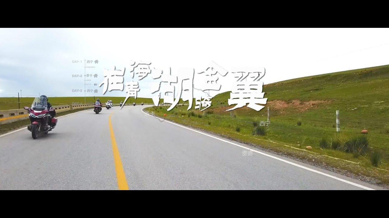 【LongWay摩托志】青海湖本田金翼骑行 192