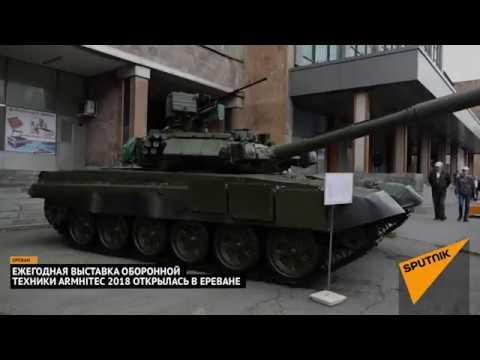 Оборонная выставка ArmHiTec 2018 в Ереване