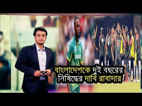 বাংলাদেশকে নিষিদ্ধের দাবি রাবাদার ! Bangladesh vs Sri lanka t20 fight full highlights Nidahas trophy