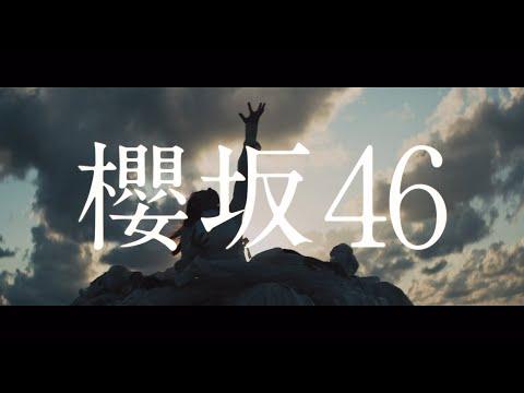 櫻坂46 『Nobody's fault』ティザー映像
