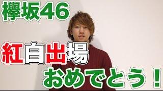 #35 欅坂46紅白出場おめでとう!