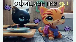 LPS : ♥официантка♥ | ep.1 |