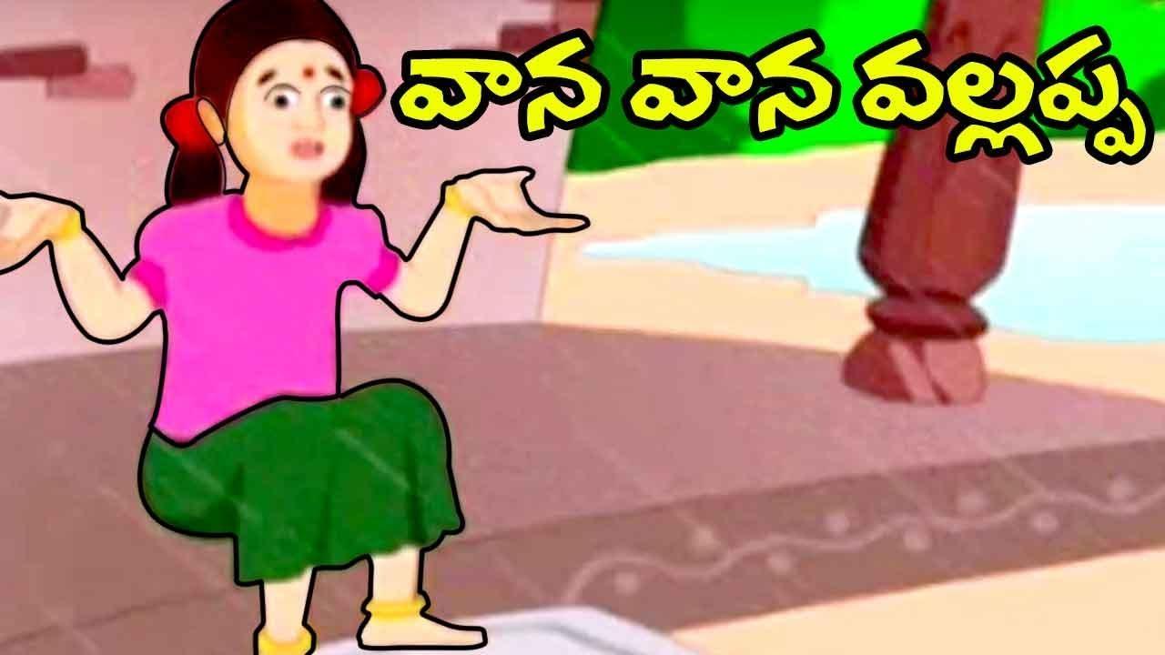 Vana Vana Vallappa | Telugu Rhymes | వాన వాన వల్లప్పా  | Telugu Nursery Rhymes | Bachpan Tube