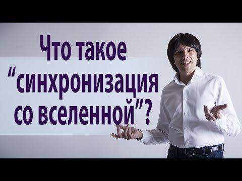 Что такое синхронизация со вселенной Святослав Райков.