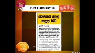 Ayubowan Suba Dawasak |Paththara | 2021-02-28 |Rupavahini Thumbnail
