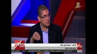 محمد أبو حامد يوضح إجراءات التحفظ على أموال الجماعات الإرهابية..فيديو