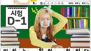 [생활동화] 엘리의 그림일기 '시험은 싫어!'ㅣ캐리앤 북스