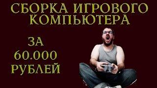 Игровой компьютер за 60000 рублей (2016 год)(Актуальные цены на лучшие видеокарты в твоем городе: ASUS Radeon RX 460 http://s.socialmart.ru/c3_O8zCY1rMSmfH_NZboY1rMZSALXLFY..., 2016-01-09T16:18:50.000Z)