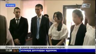 В Западном Казахстане открылся центр поддержки инвесторов(, 2014-07-16T06:37:46.000Z)