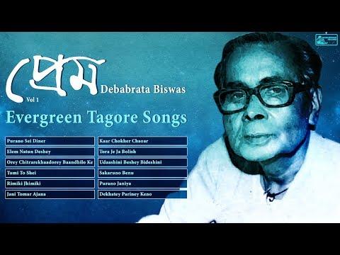 Purano Sei Diner Kotha | Rabindra Sangeet | Evergreen Debabrata Biswas | Prem - Vol - 1