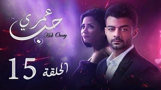مسلسل حب عمري | بطولة هيثم شاكر و سهر الصايغ | الحلقة |15| Hob Omry Episode