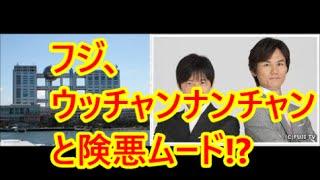 フジ、ウッチャンナンチャンと険悪ムード!? 『27時間テレビ』司会白紙に...