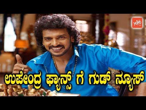 ಉಪೇಂದ್ರ ಫ್ಯಾನ್ಸ್ ಗೆ ಗುಡ್ ನ್ಯೂಸ್ ! | Good News for Real Star Upendra Fans | YOYO TV Kannada Film News