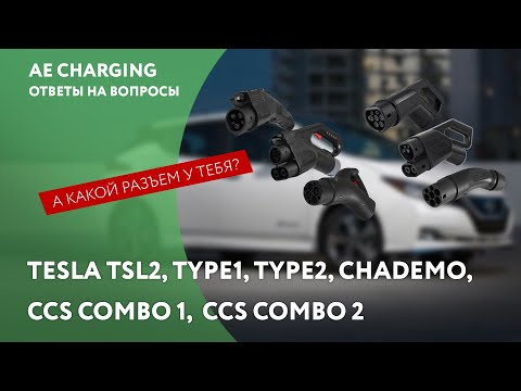 Tesla TSL2, Type1, Type2, CHAdeMO, CCS Combo 1 Combo 2: а какой конектор у тебя в электричке? 😂