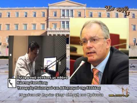 ΕΝ ΧΟΡΩ: ΥΠΟΥΡΓΟΣ ΠΟΛΙΤΙΣΜΟΥ κ. Κ. ΤΑΣΟΥΛΑΣ