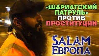 «Бородачи» гонятся за проститутками и их клиентами. Salam, Европа!