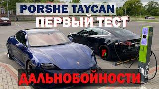 Первый тест на дальность хода Porshe Taycan vs Tesla Model S 2014 в бывшем СССР