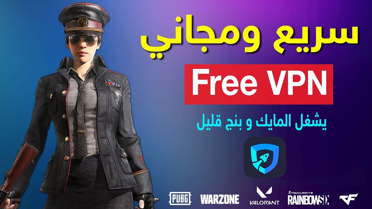 اسرع VPN مجاني للالعاب وبنج قليل !! iTop VPN