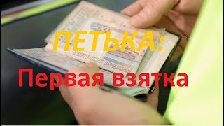 Петька: Первая взятка -  Василий Иванович и Петька (VIP ДПС) - Сериал онлайн (Серия 15)