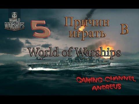 5 причин играть в World of Warships