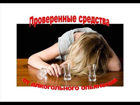 средство от алкогольного опьянения