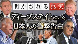 YouTube初⁉︎ディープステートで活躍した日本人が登場。その秘密に迫る。|小名木善行×高山三平