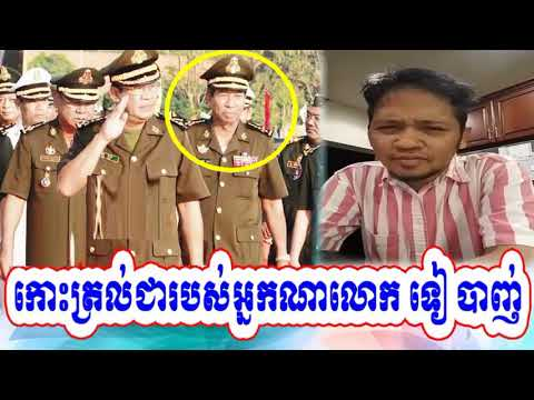 Cambodia Radio News: VOA Voice of Amarica Radio Khmer Morning Tuesday 07/18/2017