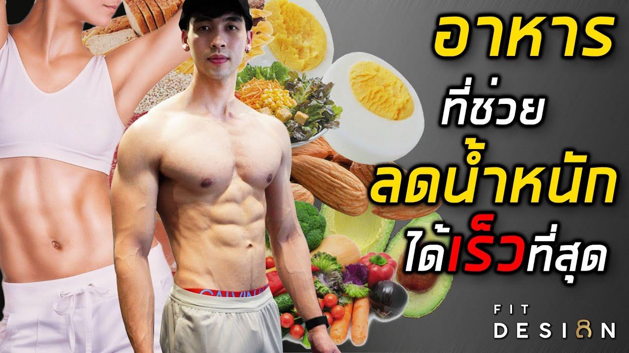 อาหาร 9 ชนิดที่ช่วยลดน้ำหนักได้เร็วที่สุด (เหมาะสำหรับคนอยากผอม) | FIT DESIGN