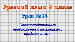 Русский язык 9 класс (Урок№35 - Сложноподчиненные предложения с несколькими придаточными.)