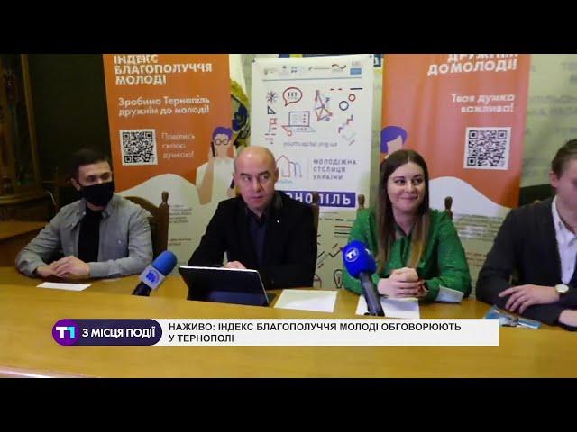 НАЖИВО | Індекс благополуччя молоді обговорюють у Тернополі