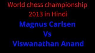 World chess championship in hindi || magnus carlsen vs viswanathan anand in hindi