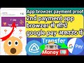Google pay accounts me transfer kare app browzer money | app browser payment proof Rs 583 bank a/c
